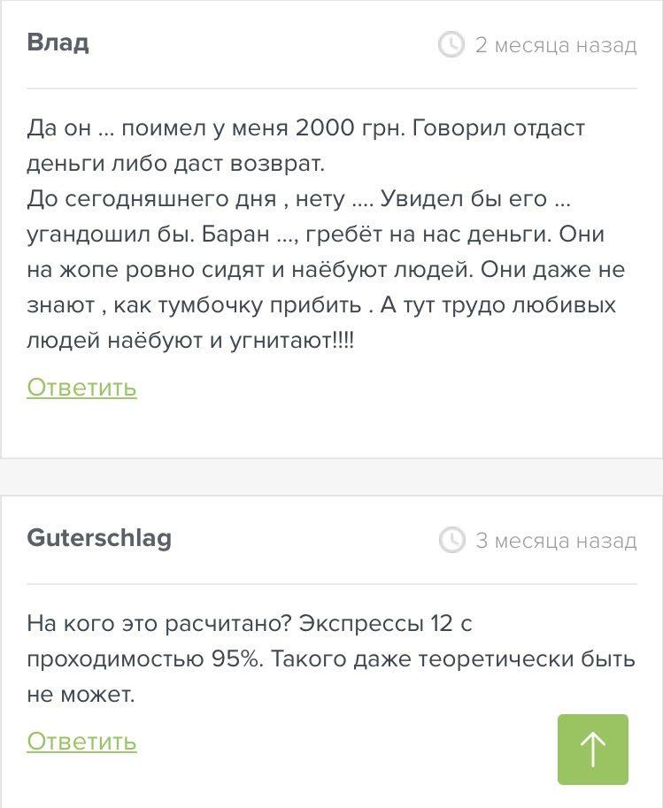 Легендарный каппер в Телеграмм - отзывы