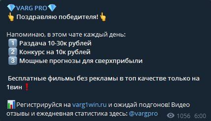 Varg Pro - розыгрыши денег в Телеграмм