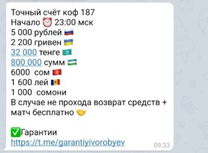 Стоимость договорняков на Телеграмм канале Дмитрия Воробьева