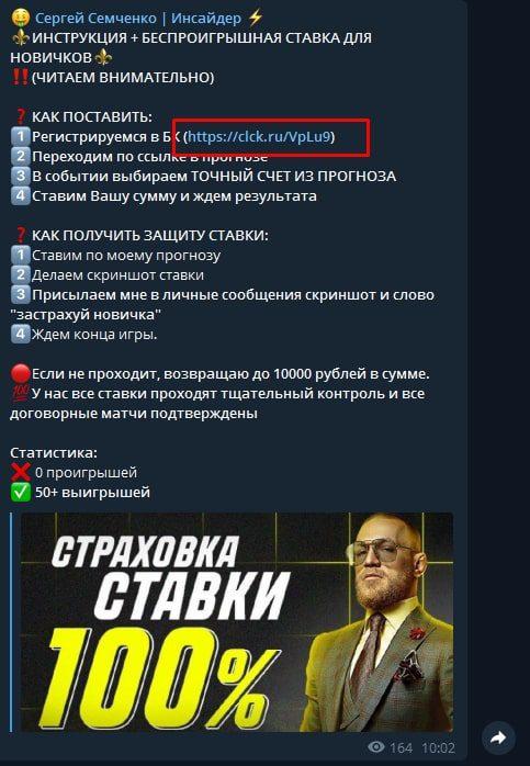 Реферальная ссылка в Телеграм Сергея Семченко