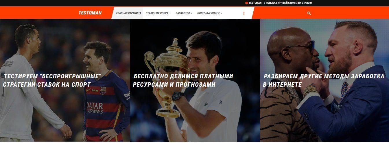 Testoman.ru - ставки на спорт