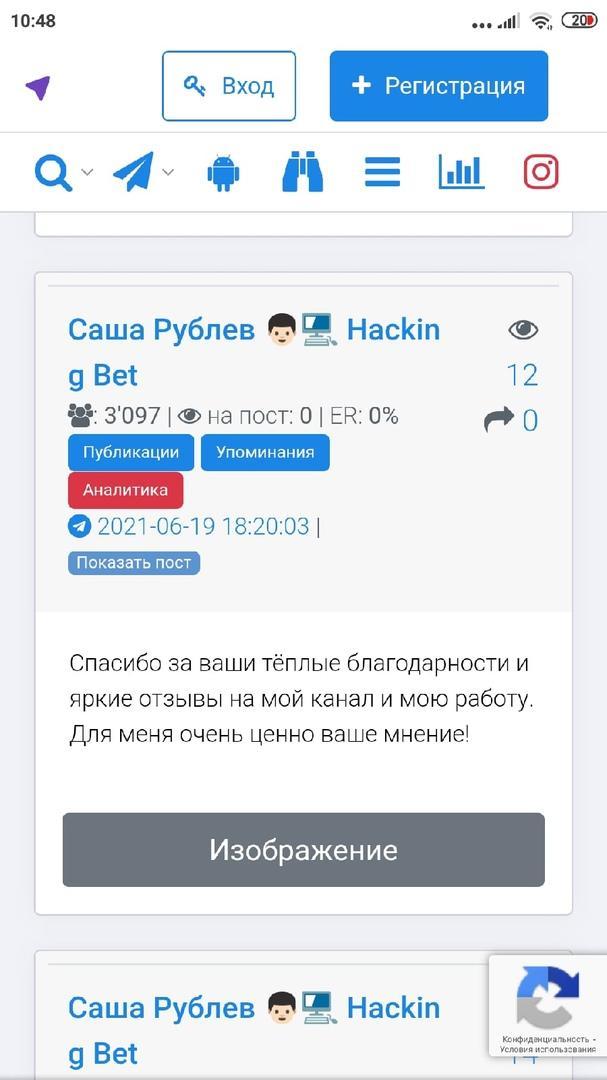 Телеграмм канал Sasha Rublev - комментарии подписчиков