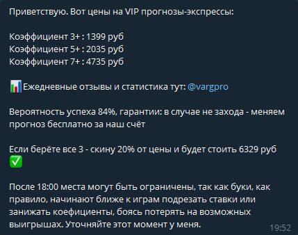 Цена услуг от каппера Varg Pro