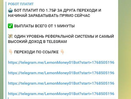 TopTgMoney Bot - выплаты