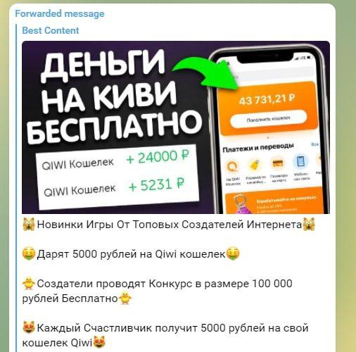 Реклама в Телеграм Top Tg Money Bot