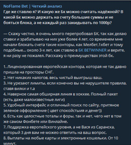 no flame bet рекалама бк