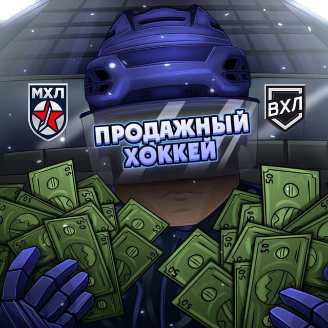 Selling Hockey