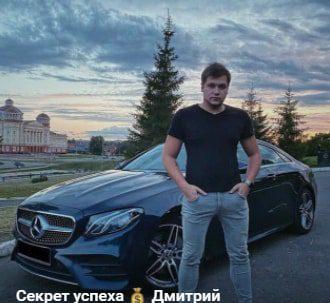 Секрет Успеха Дмитрий