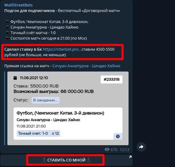 Реклама БК у каппера WallStreetBets в Telegram