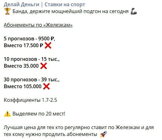 Цены на услуги каппера Делаем Деньги в Телеграмм
