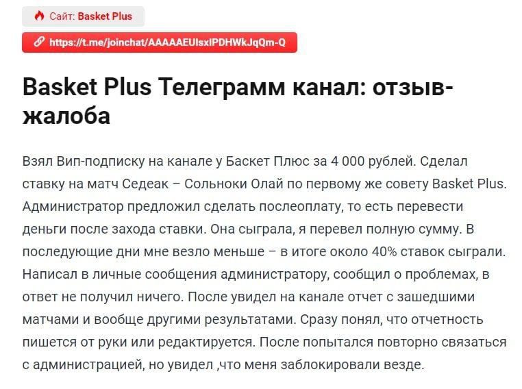 Basket plus отзывы о каппере Телеграмм канале