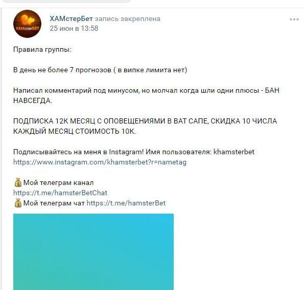 Хамстербет Вконтакте