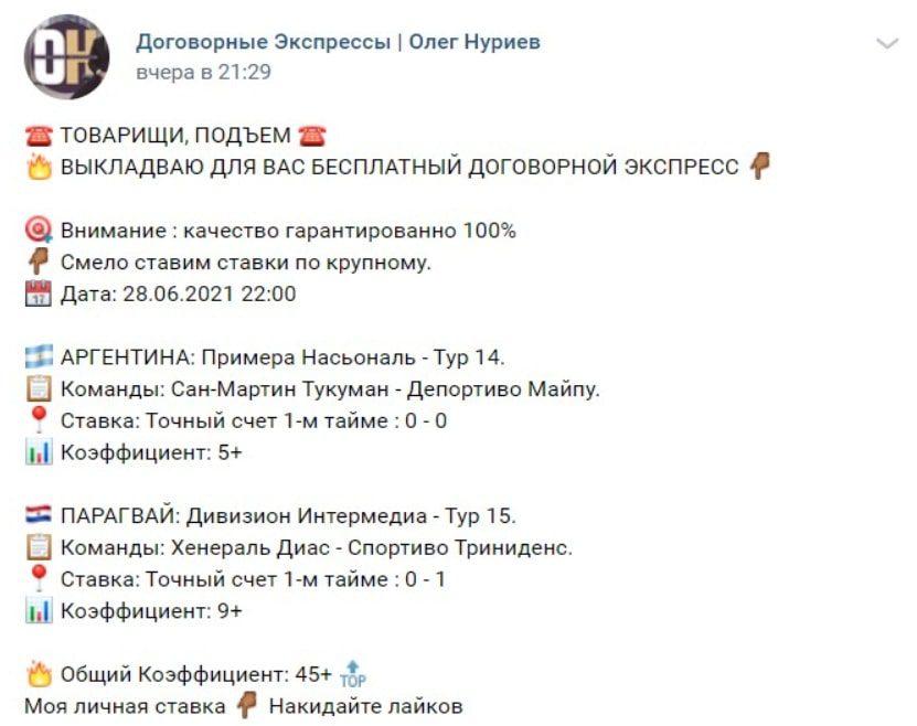 Договорные экспрессы Олега Нуриева