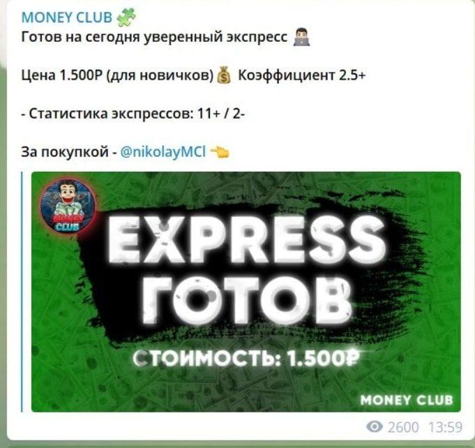 Money Club - ставки на экспрессы