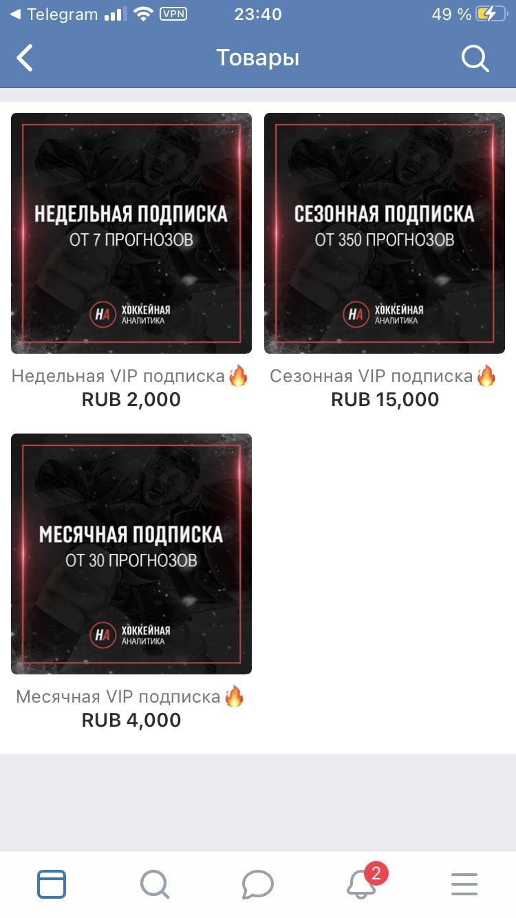 Стоимость услуг Хоккейная аналитика Телеграм канал