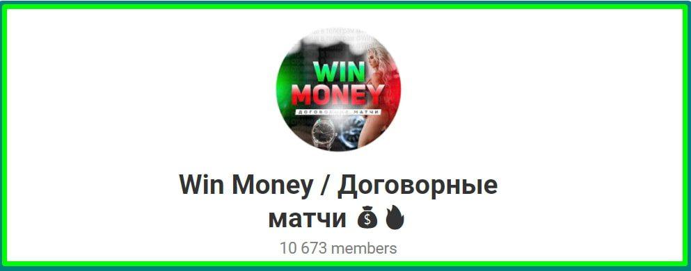 Win Money | Договорные матчи вТелеграмм