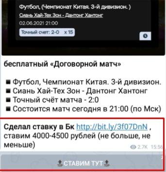Реклама БК в Телеграмм Странные матчи Гризли