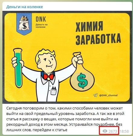 Просмотры Телеграмм Деньги на коленке
