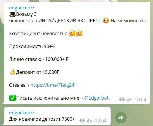Стоимость услуг Эдгара Мурадяна