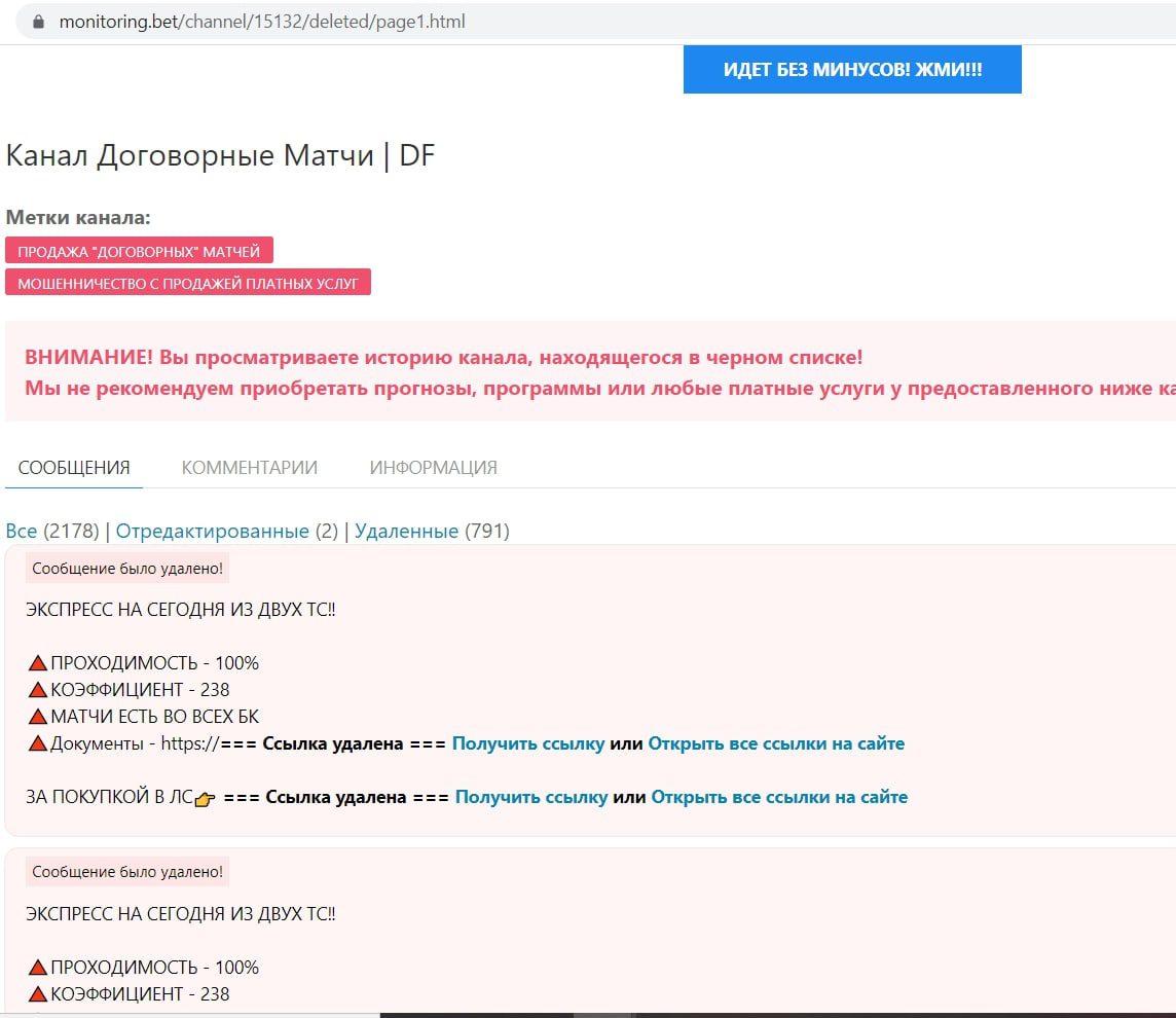 Информация о Телеграмм каппера Договорные матчи DF