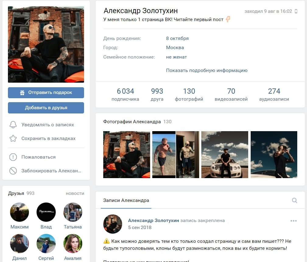 Каппер Делай Деньги Вконтакте