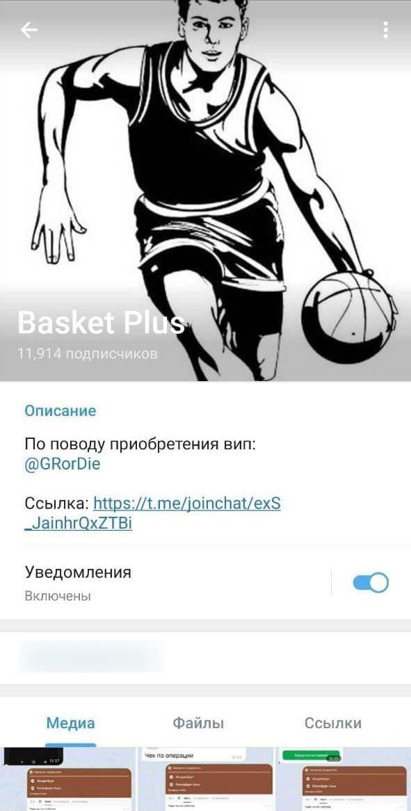 Телеграмм Basket plus