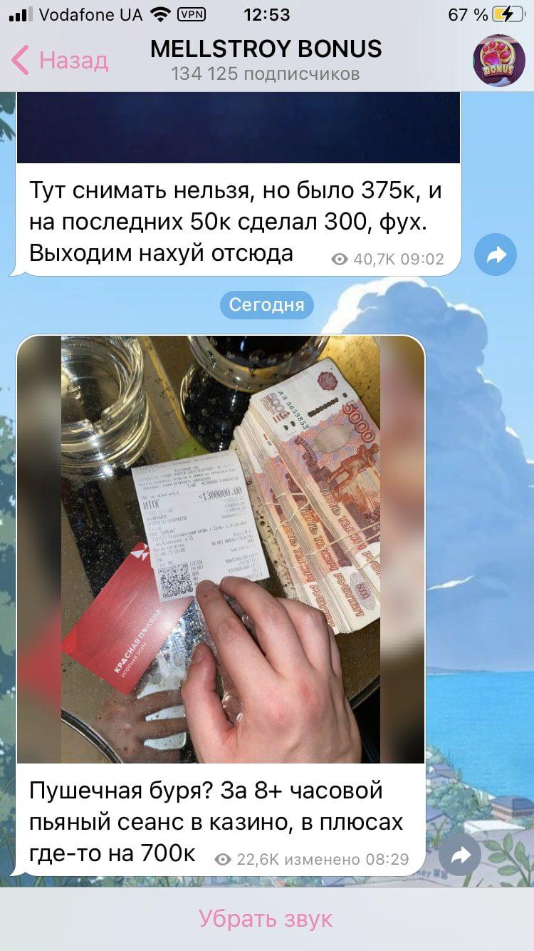 Демонстрация денег в Телеграм Мелстрой бонус