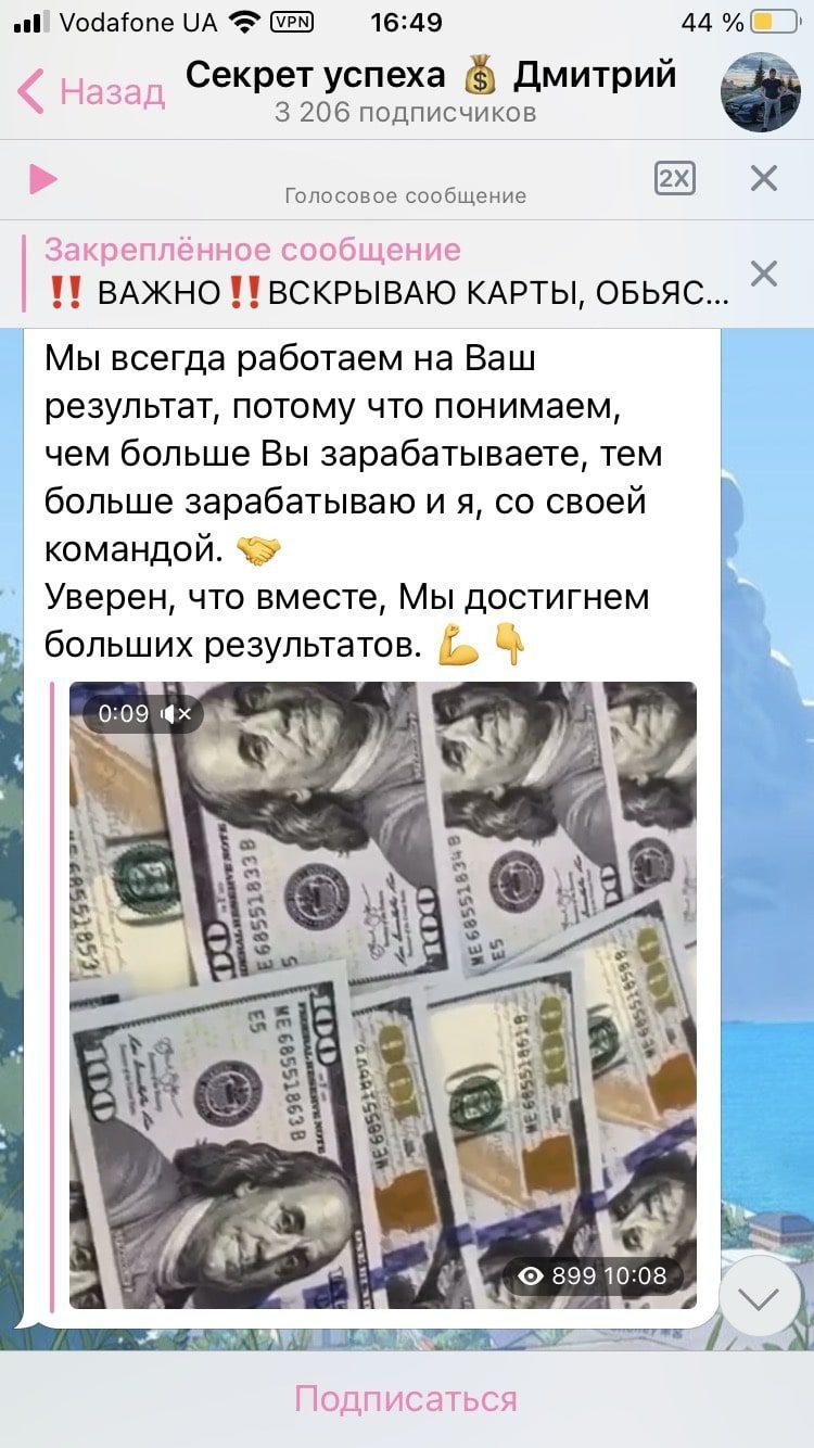Как работает канал Секрет успеха Дмитрий