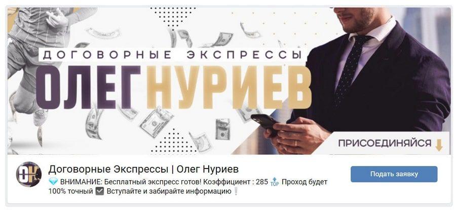 Олег Нуриев - договорные матчи Вконтакте