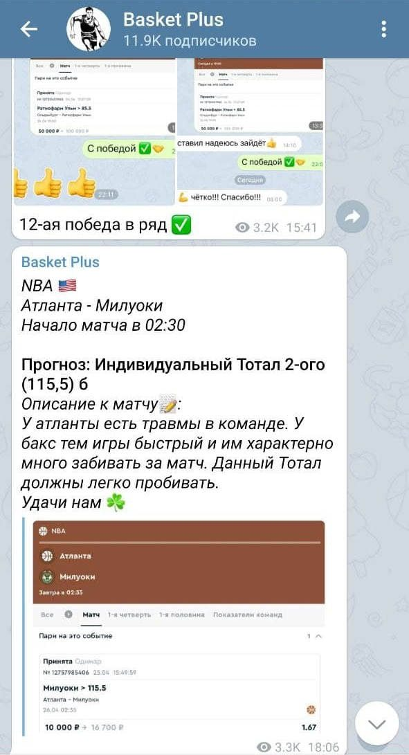 Деятельность каппера Basket plus