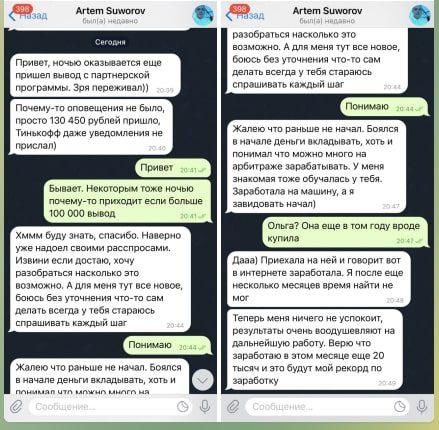 Деньги на коленке Телеграмм – отзывы