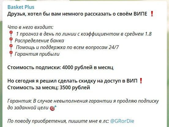 Стоимость прогнозов Basket plus в Телеграмм
