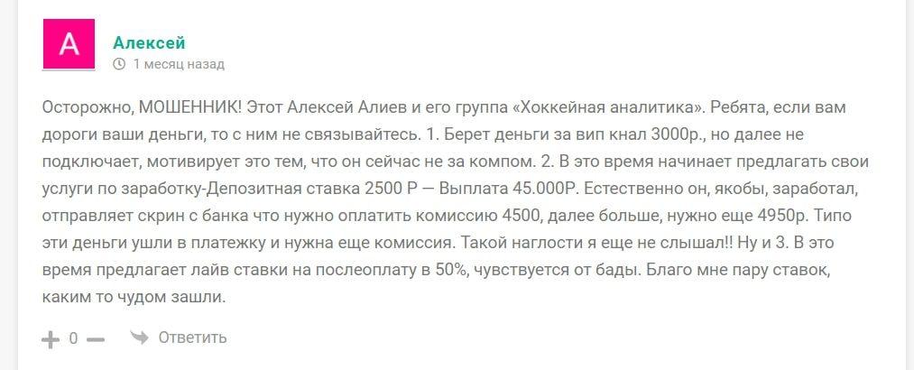 Хоккейная Аналитика – отзывы о Телеграмм канале, группе в Вконтакте