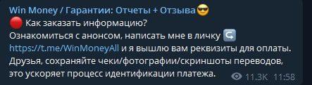 Каппер Александр Ермолаев - как заказать услуги