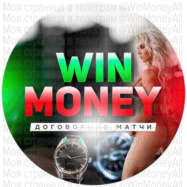 Win Money   Договорные матчи