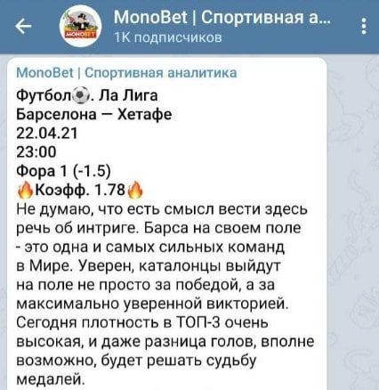 Схема работы каппера Monobet в Telegram