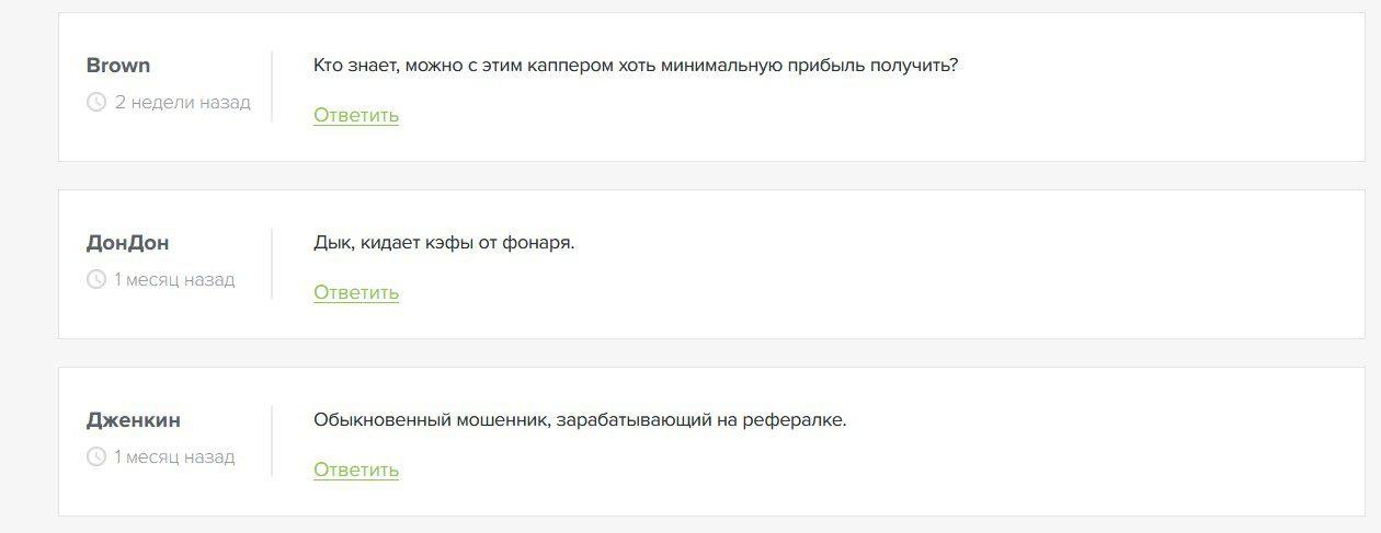 Отзывы о проекте Live Check