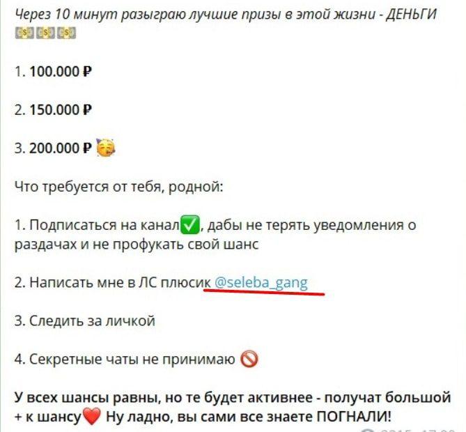 Макс Литвинов Телеграмм - розыгрыш призов