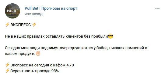 Экспресс от Пул Бет ВКонтакте
