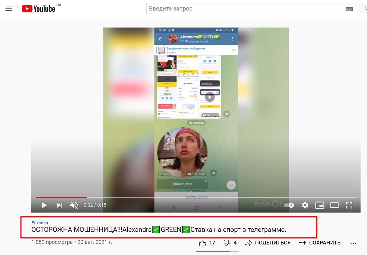 Каппер Alexandra Green – отзывы о раскрутке на ставках в Телеграмм