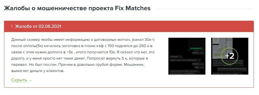 Жалоба на Владимир Стаховский — Договорные матчи Fix Matches