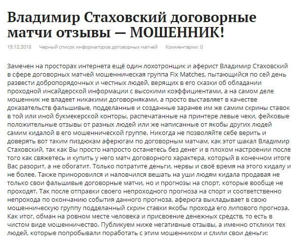 Отзывы о каппере Владимир Стаховский — Договорные матчи Fix Matches