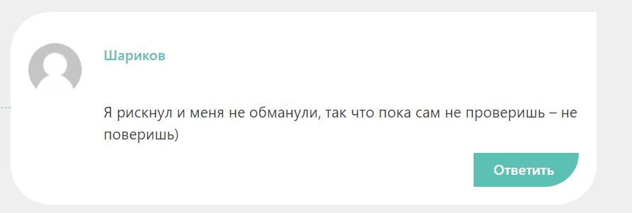 Отзывы реальных клиентов каппера Motarri в Телеграмм