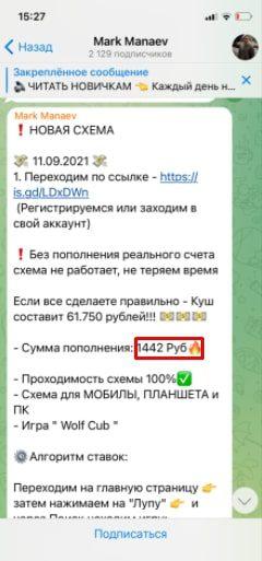 Цена услуг от каппера Марк Манаев в Телеграм