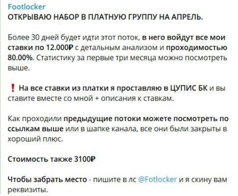 Цена услуг Footlocker