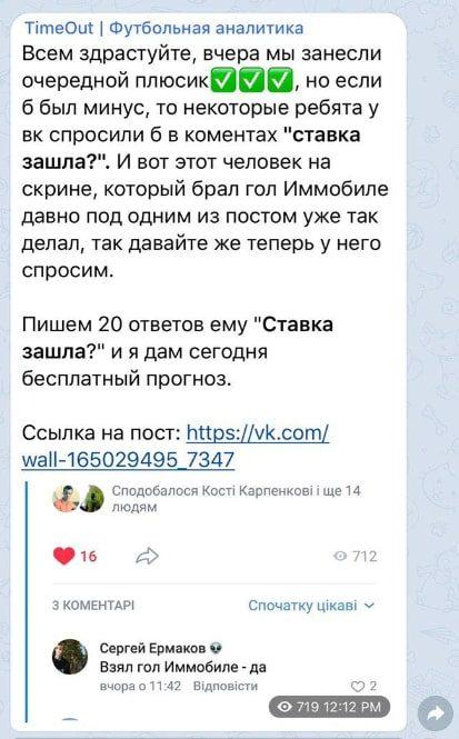 Телеграмм Тайм Аут