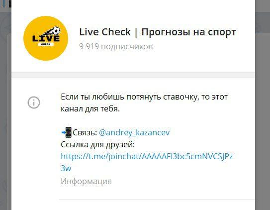 Check Live в Телеграмм