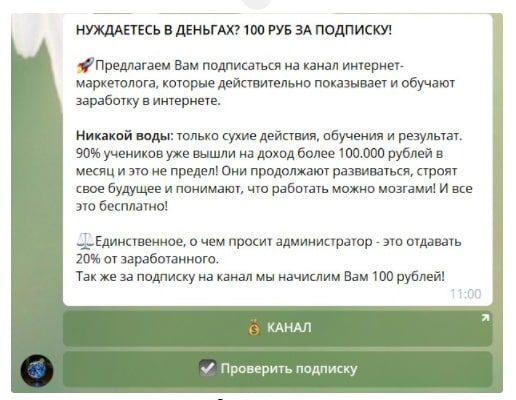 Реклама сомнительных контор от бота Угадай страну в Telegram