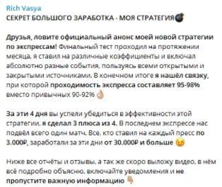 Схема работы каппера Money Wave в Телеграмм