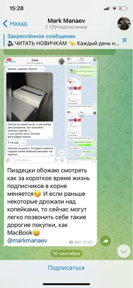 Mark Manaev - отзывы